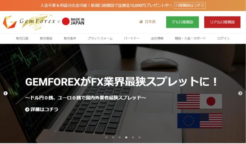 GemForex MT4 ダウンロードサイト