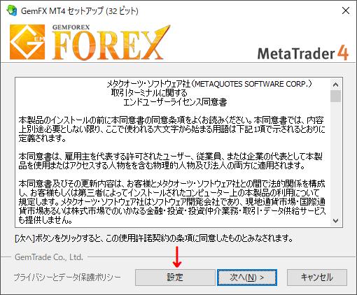 GemForex MT4 インストール